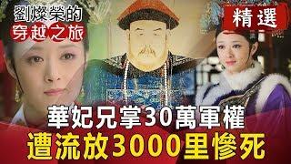 【劉燦榮穿越之旅精華版】華妃兄掌30萬軍權 遭流放3000里慘死