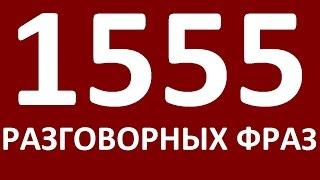 1555 РАЗГОВОРНЫХ ФРАЗ. Учим английский язык. Английский для начинающих  Уроки английского языка