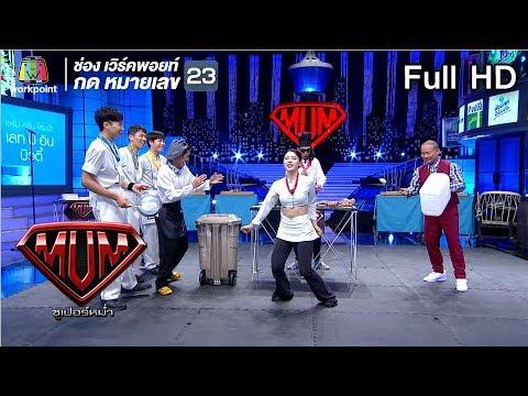 ซูเปอร์หม่ำ | บัวผัน ทังโส,สด นำชัย | พล่ากุ้ง,อาจารย์อดัม | Nanta Show | 15 ม.ค. 62 Full HD