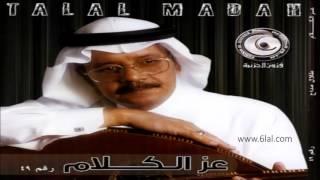 تحميل و مشاهدة طلال مداح / وادعيني / البوم عز الكلام رقم 49 MP3