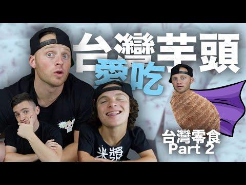 台灣零食如何令外國人著迷?
