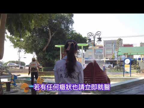 2020 3 26 朴子市公所「市區公共空間消毒短片」 朴子市長...