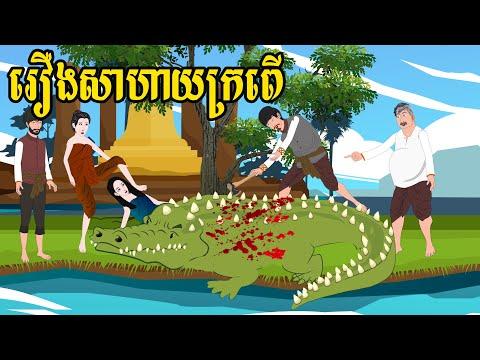 រឿងសាហាយក្រពើ រឿងនិទានខ្មែរ Bedtime Stories Tokata TV- Khmer Fairy Tales 2021