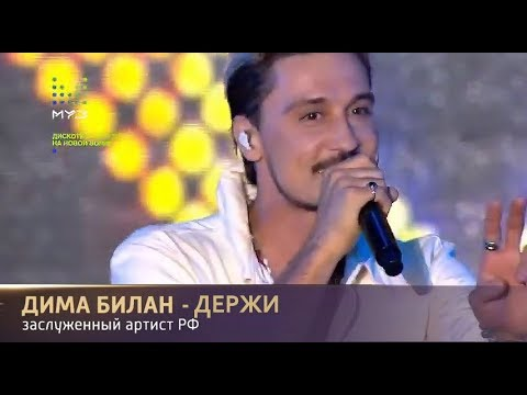 Дима Билан - Держи (Open-Air на Новой волне 2019)