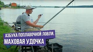 Ловля рыбы на маховую удочку с кивкомбаке