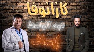 عبد الباسط حمودة & ايساف - كازانوفا - من فيلم كازانوفا تحميل MP3