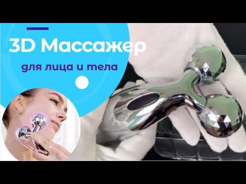 3D массажер для лица и тела для улучшения состояния кожи и стимуляции обменных процессов ᐈ BuyBeauty