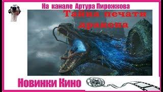 Тайна печати дракона | Новинки КИНО 🎥