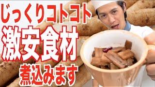 86円の激安ゴボウで佃煮を作る!