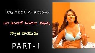 సెక్స్ ఎలా చేయాలో నేర్పిస్తున్న స్వాతి నాయుడు || SWATHI NAIDU SEX LESSONS