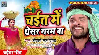 Khesari Lal Yadav 2020 Chaita Dj Mix Song