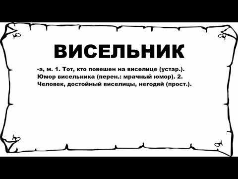 ВИСЕЛЬНИК - что это такое? значение и описание видео