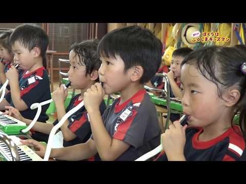 ぼくらはふくしまキッズマン 双葉第二幼稚園(1)