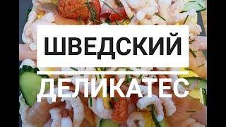 ГОТОВИМ ВМЕСТЕ - ШВЕДСКИЙ ДЕЛИКАТЕС - БУТЕРБРОДНЫЙ ТОРТ