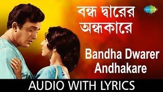 Bandha Dwarer Andhakare with lyrics   Rajkumari   Kishore