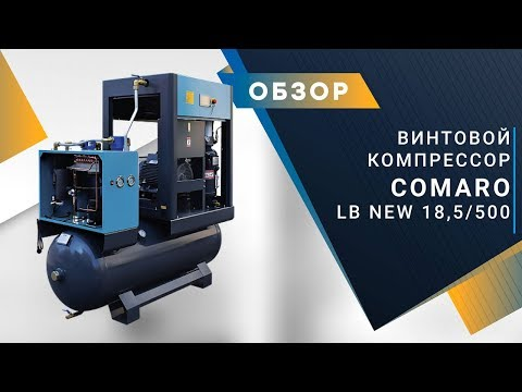 Компрессор COMARO LB NEW 15 / 500 E - 10 бар