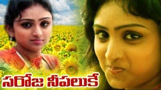 Saroja Nee Paluke | Janapadalu | Latest Telugu Folk Video Songs HD