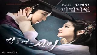 Jang Jane In - Secret Paradise (Scholar Who Walks the Night OST Part.1)