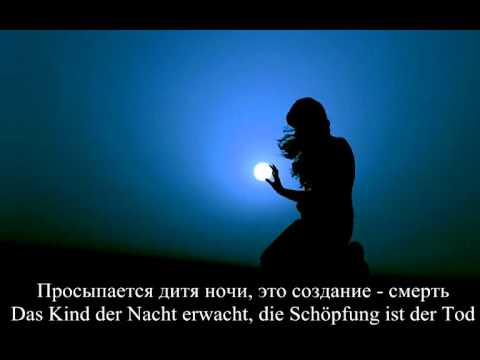 Unheilig - Komm zu mir (С переводом)