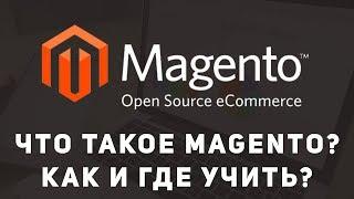 Что такое Magento. Почему так много платят. Как учить.