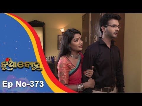 Nua Bohu   Full Ep 373   24th Sept 2018   Odia Serial - TarangTV