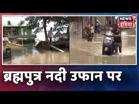Assam: गुवाहाटी में घरों में घुसा पानी, ख़तरे के निशान से ऊपर बह रही ब्रह्मपुत्र नदी