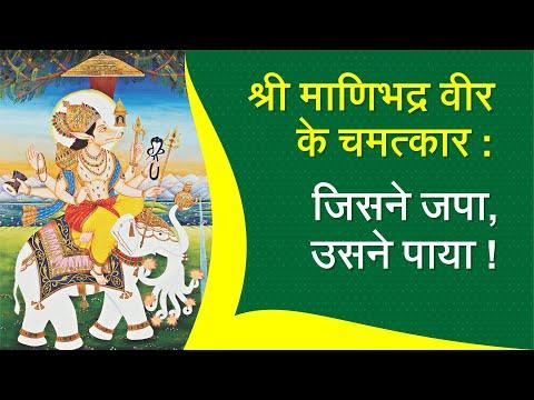 श्री माणिभद्र वीर के चमत्कार : जिसने जपा, उसने पाया ! Aacharya Vimalsagarsuriji