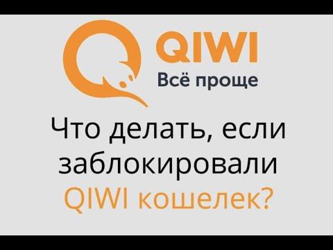Что делать если Киви qiwi кошелек заблокировали. Блокировка кошелька киви