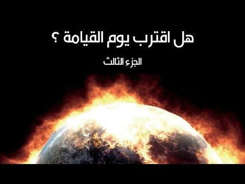 الله والنبي محمدﷺ في أحلامي، علامات يوم القيامة، علامات الساعة
