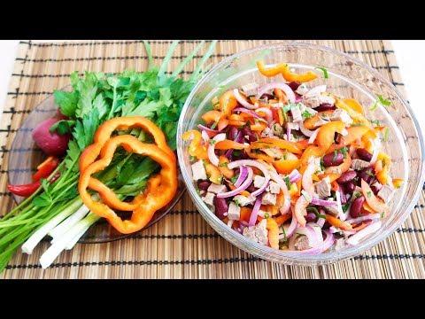 Салат с красной фасолью и говядиной  Рецепт