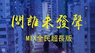 【問誰未發聲】歌詞  Mix全民超長版  粵+國+台+英  口琴+小童+學生+市民 Do you hear the people sing?