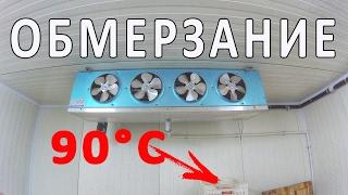 Обмерзание воздухоохладителя | Причина - горячий продукт