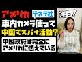 米、テスラ社の車内カメラを使って中国でスパイ活動か!?中国政府は完全にアメリカに怯えている