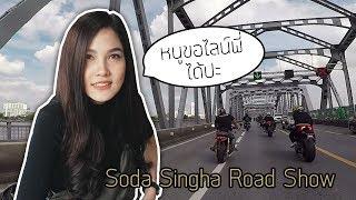 เจอสาวขอไลน์!! ในงาน Soda Singha Road Show !!!