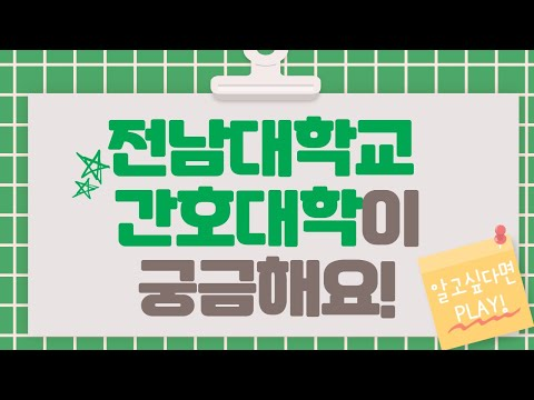 (2020 학생제작영상) 전남대학교 간호대학이 궁금해요