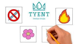Doodlevideo. Рекламный ролик для ионизаторов воды TYENT.