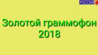 Минимал Золотой граммофон НОВОЕ ВРЕМЯ и СТЕКЛО