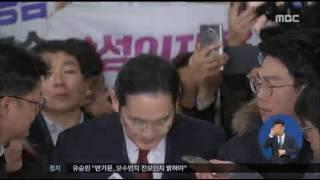 """[17/01/12 정오뉴스] 이재용 삼성전자 부회장 피의자 소환 """"국민께 송구하다"""""""