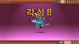 [모바일게임] 냥코대전쟁 - 울트라 슈퍼레어 3단진화! (궁극전사 코즈믹 코스모)