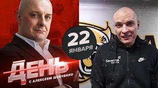 Клуб и тренер, которые нас удивляют. День с Алексеем Шевченко 22 января