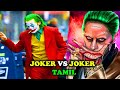 JOKER vs JOKER - Tamil (தமிழ்) Difference between Jokers