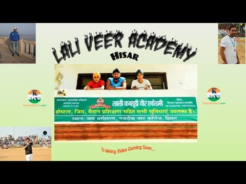 Lali Veer Academy Training Video Teaser by Kabaddi24x7