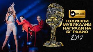Mihaela Marinova   Samo Teb   BG Radio Music Awards 2019