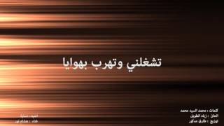 تحميل اغاني هشام نور - نساية   Hesham Nour - Nasaya MP3