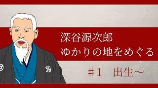【新企画】深谷源次郎ゆかりの地をめぐる #1 出生〜