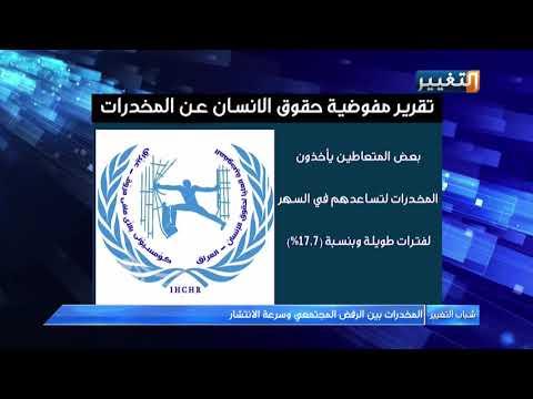 شاهد بالفيديو.. تقرير مفوضية حقوق الإنسان عن المخدرات في العراق