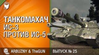 ИС-3 против ИС-5 - Танкомахач №25 - от ARBUZNY и TheGUN [World of Tanks]