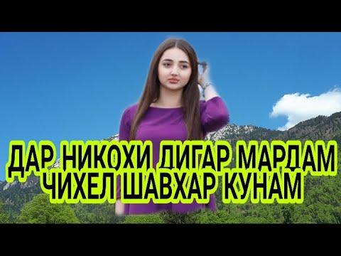 НИКО БО ДИГАР ТУЙ БО ДИГАР ШАХС 11.05.2019 г.
