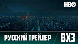 Игра Престолов 8 сезон 3 серия | Русский Трейлер