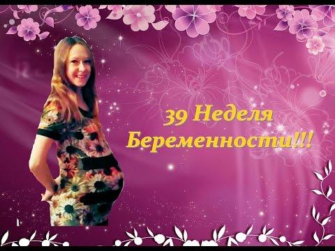 39 неделя беременности.Показываю животик)